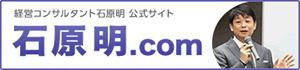 経営コンサルタント石原明 公式サイト 石原明.com