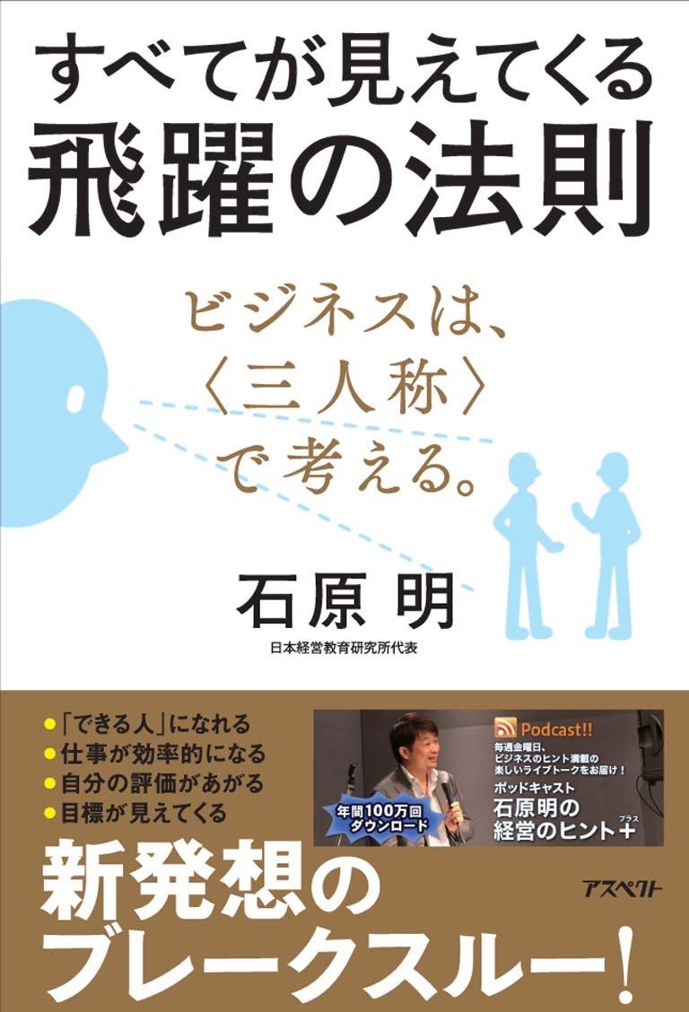 hiyaku.jpg